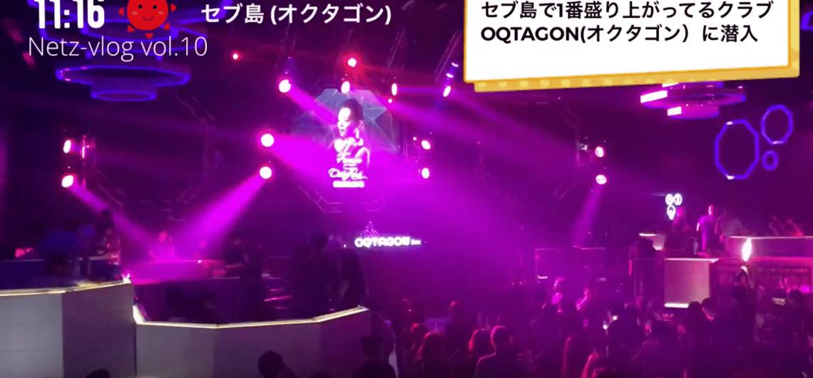 セブ島で一番盛り上がってるクラブ「オクタゴン(OQTAGON)」の様子です。