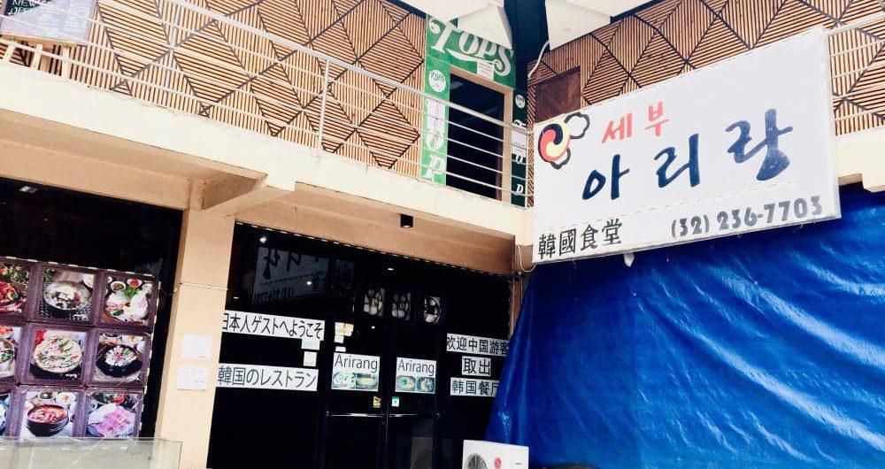 韓国料理アリラン/Arirang Korean Restaurant