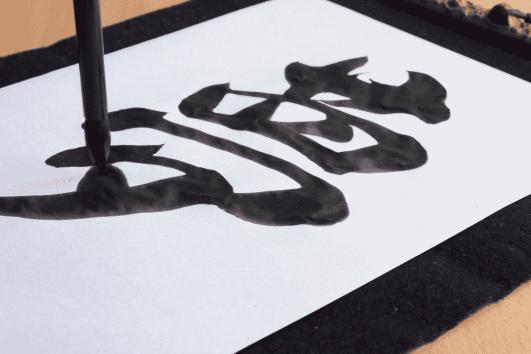 書道 calligraphy