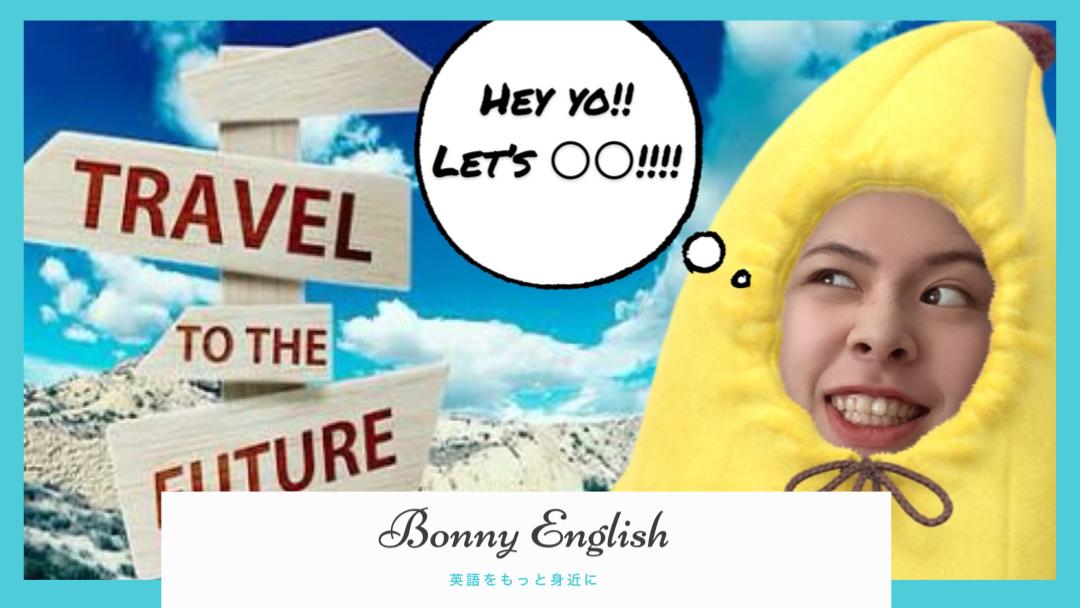 LINEで英語学習(ボニー先生)