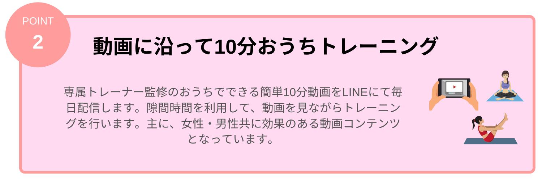 LINEでおうちトレーニング(特徴2)