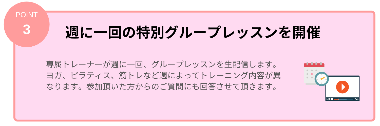 LINEでおうちトレーニング(特徴3)