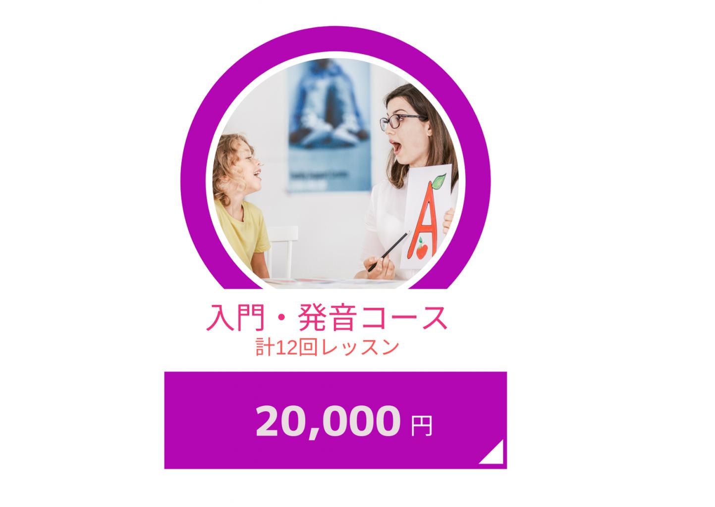 入門・発音コース料金