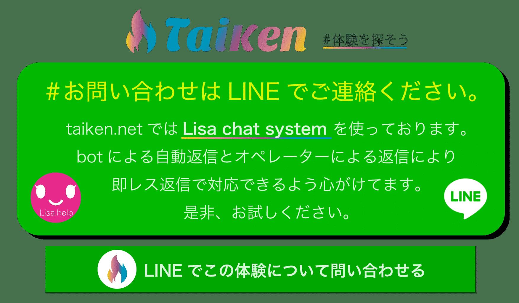 taiken.net LINEで問合せ
