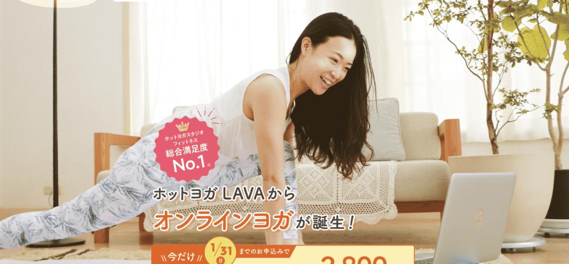 オンラインヨガ  LAVAうちヨガ+