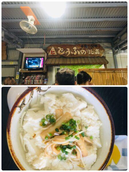 石垣島 レストラン とうふの比嘉