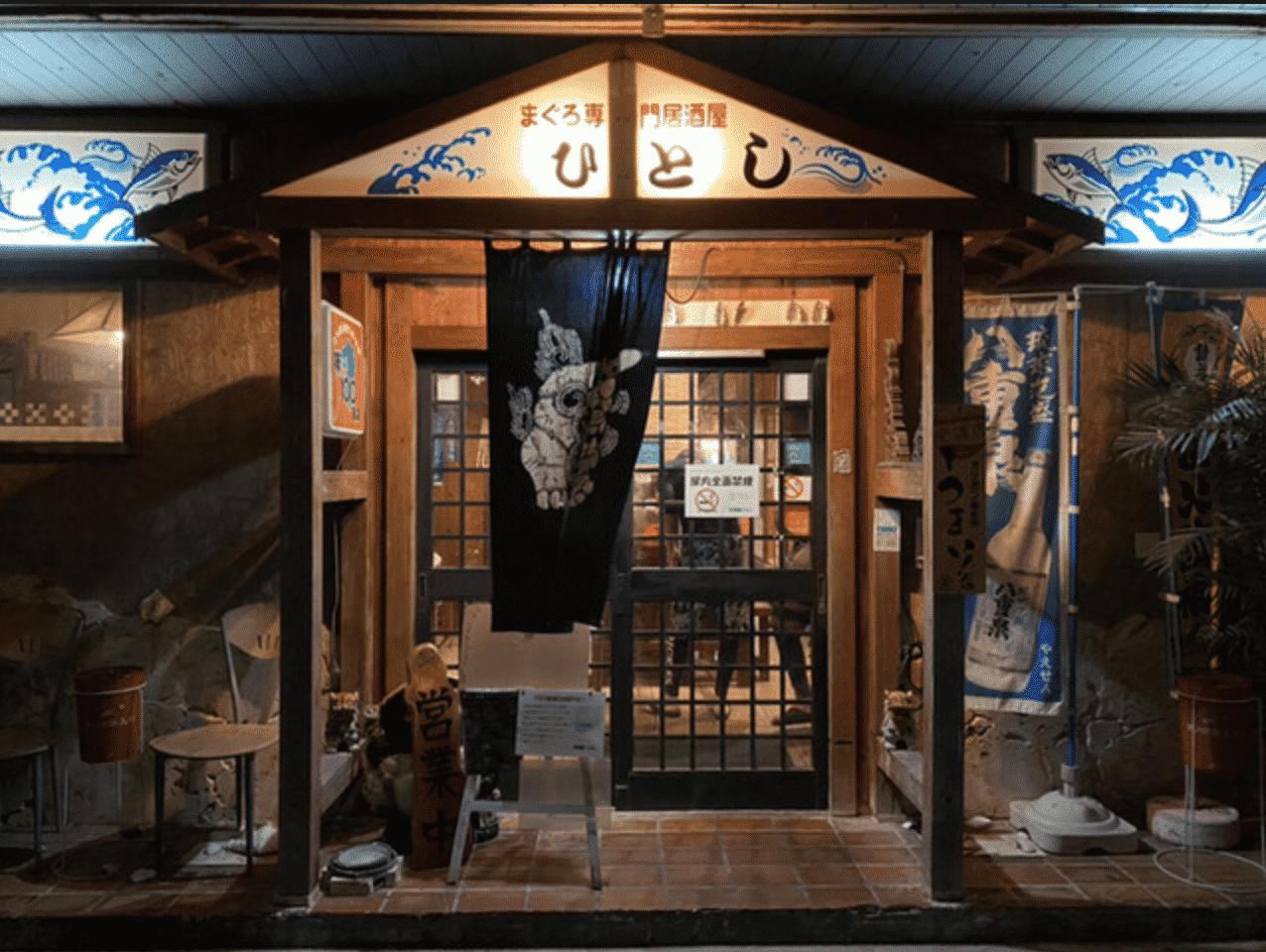 石垣島 レストラン居酒屋 ひとし