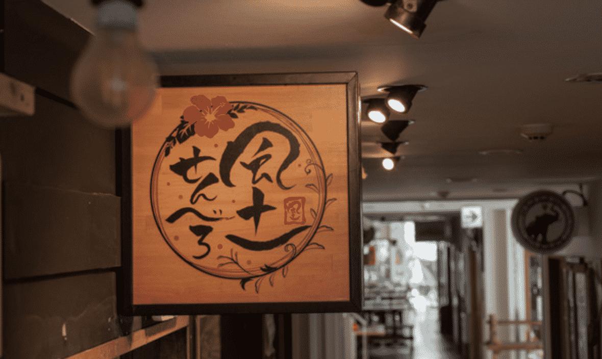 石垣島 レストラン 居酒屋 せんべろ風士