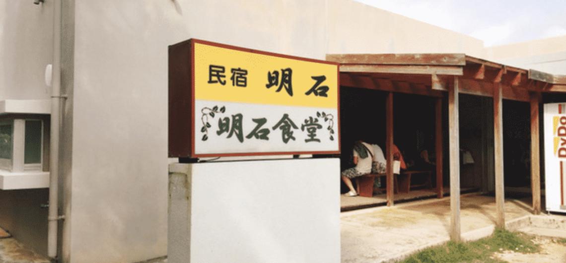 石垣島 レストラン 明石食堂