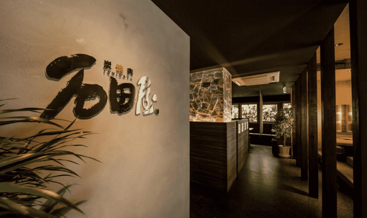 石垣島 レストラン 居酒屋 石田屋