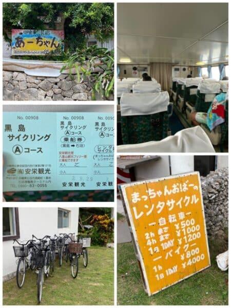 石垣島の離島 黒島