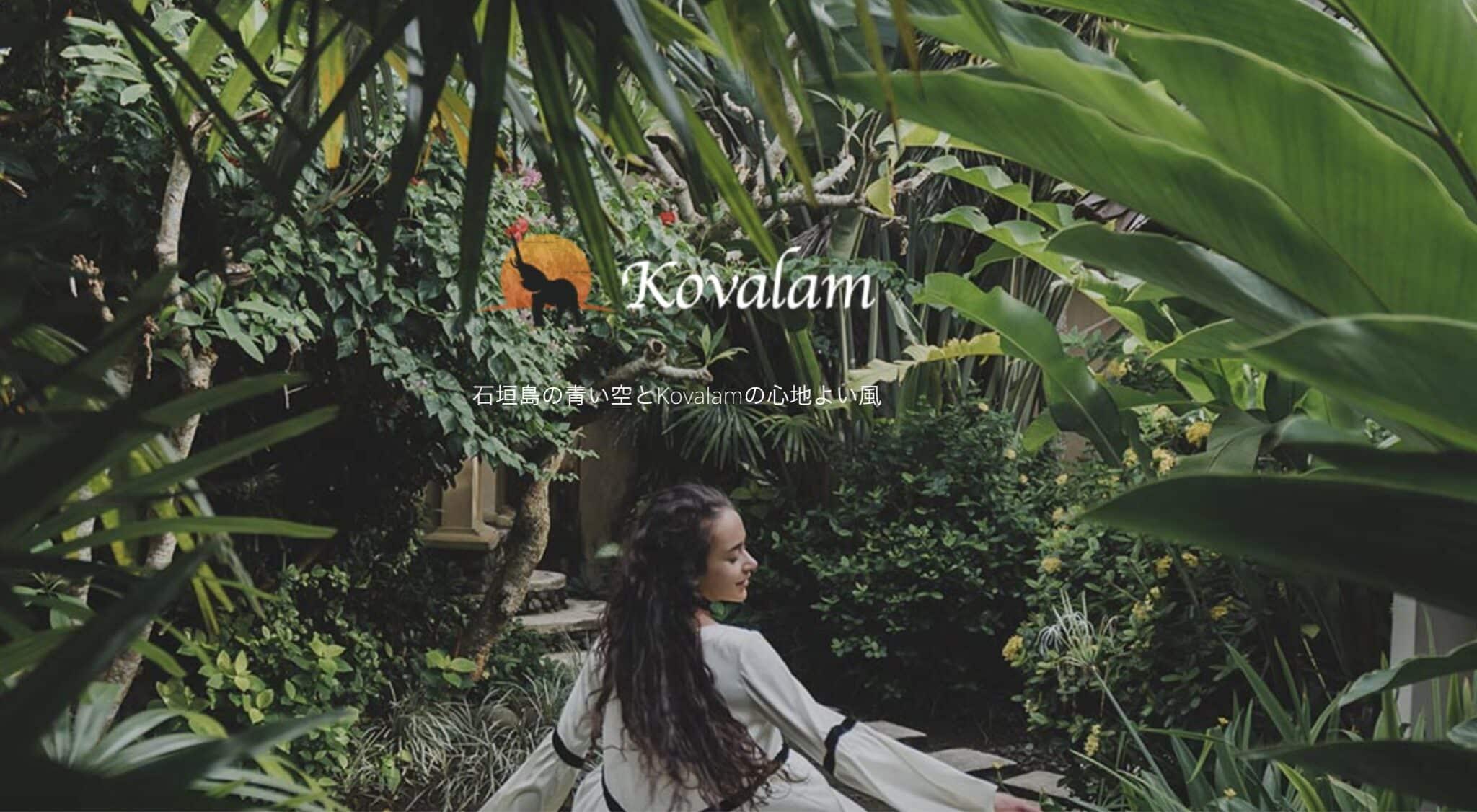 石垣島の隠れ家プライベートサロン Kovalam