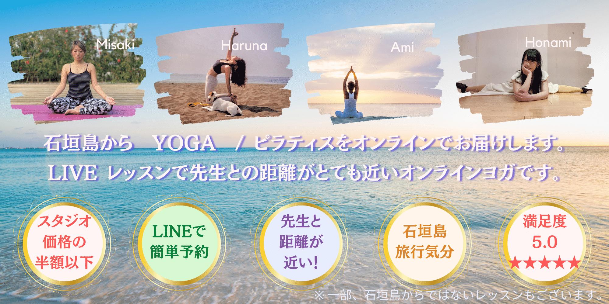 オンラインヨガ in 石垣島
