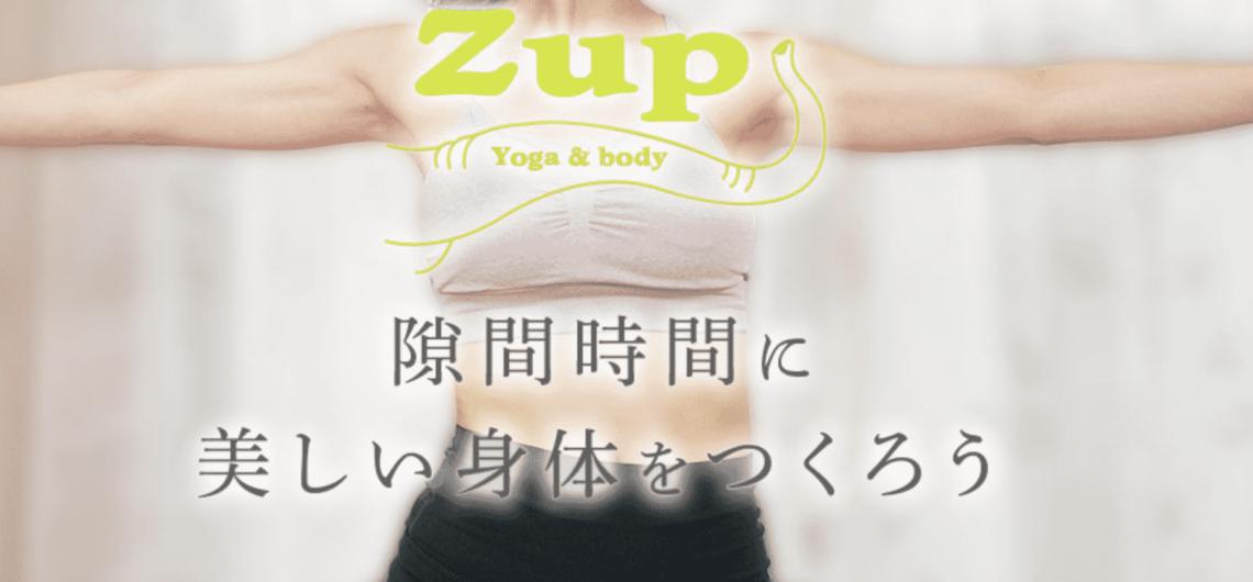 オンラインヨガ zup